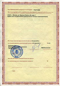 license-b2.jpg