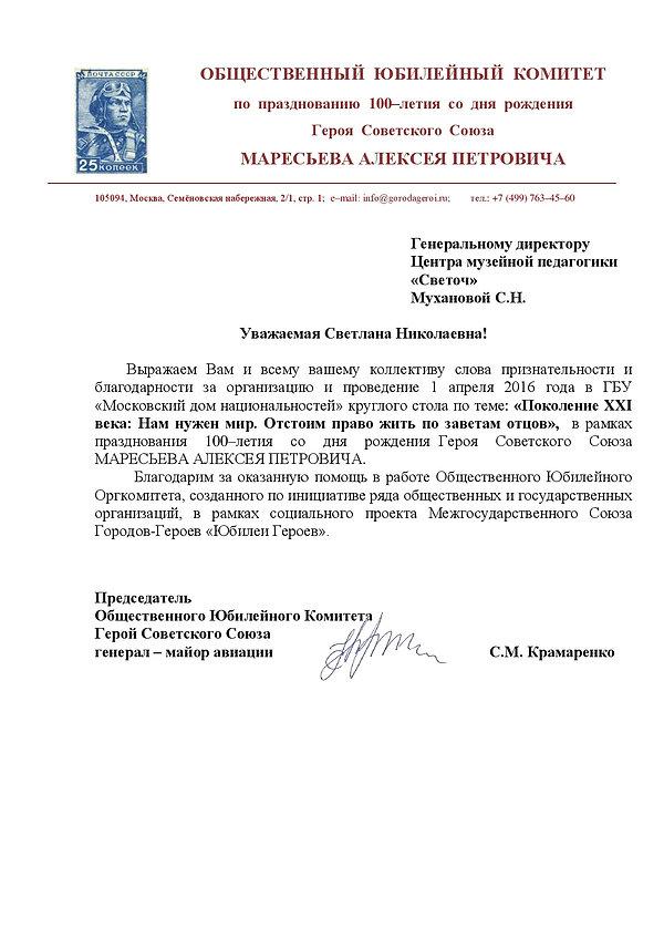 2016 С.М. Крамаренко-001.jpg