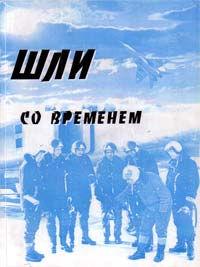 Шли со временем, книга об летчиках испытателях, книга о таскаеве, воспоминания таскаева, таскаев