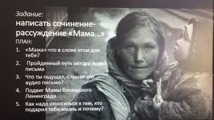 """Всероссийский Урок истории """"Голос сохраненной жизни"""""""