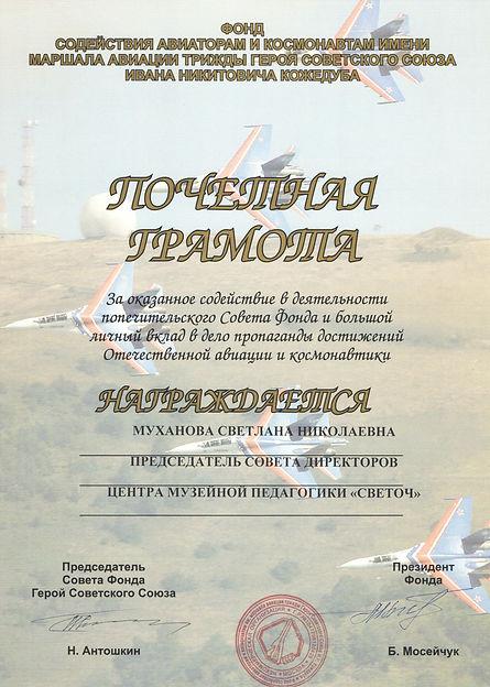 Фонд Кожедуба, Кожедуб Иван Никитович, Мосейчук Б.С., Николай Антошкин