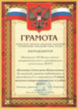 Центр военно-патриотического и гражданского воспитания, Центр музейной педагогики Светоч, Муханова Светлана Николаевна