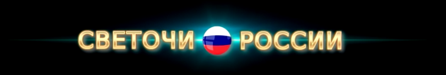 светочи россии.png
