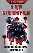В аду Сталинграда