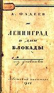 Фадеев А. Ленинград в дни блокады