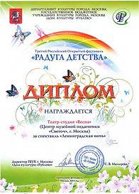 """Театр-студия """"ВЕСНА"""", Андреева Людмила Константиновна"""