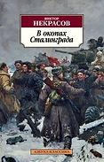 Viktor_Nekrasov__V_okopah_Stalingrada.jp