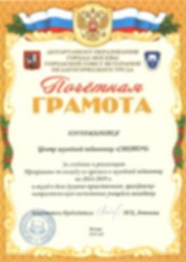 Совет ветеранов педагогического труда, Антонова Т.К.