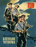 Батальон четверых