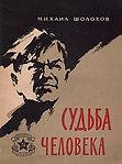 Mihail_Sholohov__Sudba_cheloveka.jpg