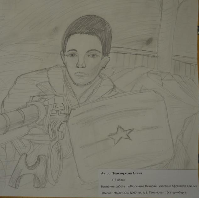 Абросимов Николай – Герой Советского Союза, участник Афганской войны
