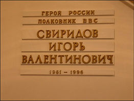 Свиридов Игорь Валентинович