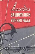 Molodye_zaschitniki_Leningrada_sbornik.j