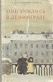 Они учились в Ленинграде