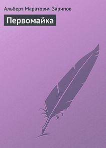 Зарипов Альберт Маратович, Первомайка читать, первая чеченская война, Первомайск, Кизляр