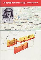 Сизоненко Евгений Николаевич, Взлёт-посадка. Взлёт!!!, Лиски, Кареновск