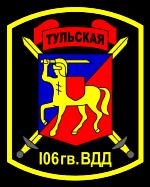 106 воздушно-десантная дивизия, 106-я гвардейская воздушно-десантная Тульская Краснознамённая ордена Кутузова дивизия