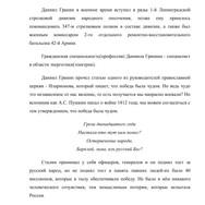 группа А 2-18 Коллективный отзыв-3.jpg