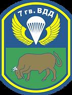 7-я гвардейская десантно-штурмовая (горная) Краснознамённая орденов Суворова и Кутузова дивизия
