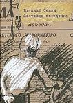 ЛАСТОЧКА-ЗВЁЗДОЧКА