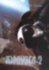 Книга Гарнаева, книги Гарнаева, Аэроузел 2, аэроузел-2