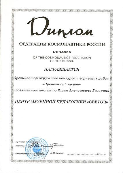 Федерация космонавтики России, Прерванный полет, Юрий Гагарин