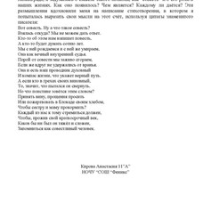 "Кирова Анастасия 11""А""-001.jpg"