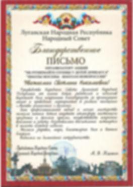 Луганская Народная Республика, ЛНР, Народный Совет, Корякин А.В., Плотницкий, Гизай, Председатель Народного Совета