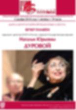 ЦДРИ, Центральный дом работников искусства, Наталья Дурова, Дуровы, Обрести дар быть человеком