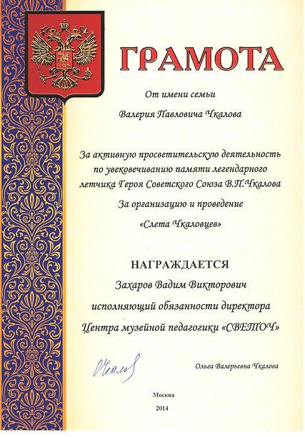 Ольга Чкалова, дочь Чкалова, Слет Чкаловцев, музей Чкалова, школа Чкалова, Ольга Валерьевна Чкалова