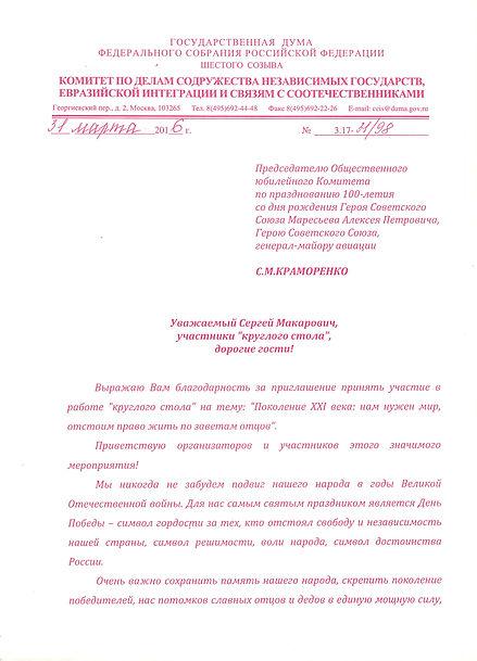 Тайсаев, Кромаренко, Муханова