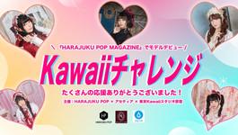 【出演情報】原宿 POP MAGAZINE