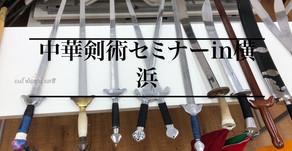 中華剣術セミナーin横浜終了