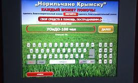 norilthane_krymsku2.jpg