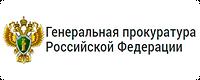 genproc.gov.ru.png