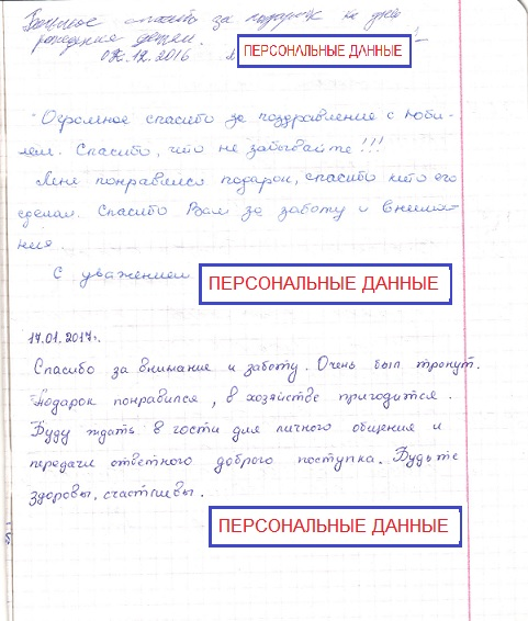 dom_prazdnik_17.01.2017