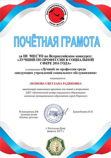 2017_pg_konkurs_luchshij_leonovasr.jpg