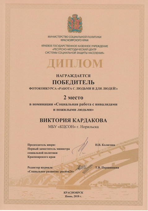 2018_ovp_diplom_photokonkurs.jpg
