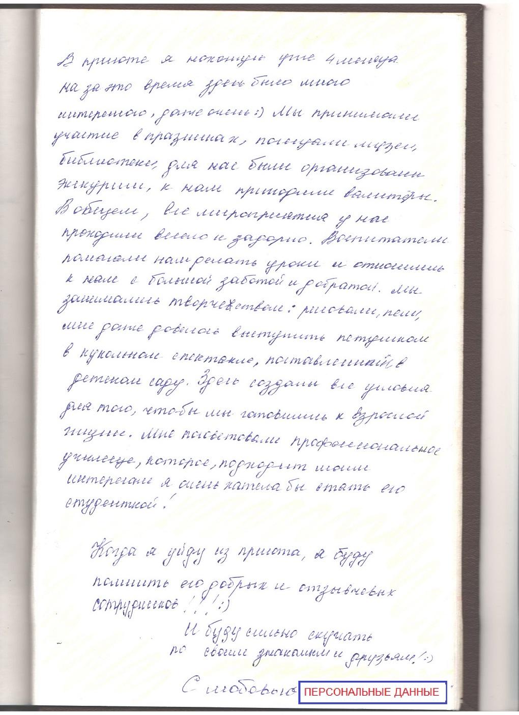 sp_28.12.2016_1