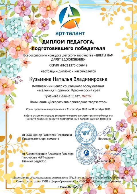 2019_diplom_kuzmina.jpg