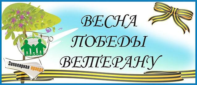 logo_vesna_pobedy.jpg
