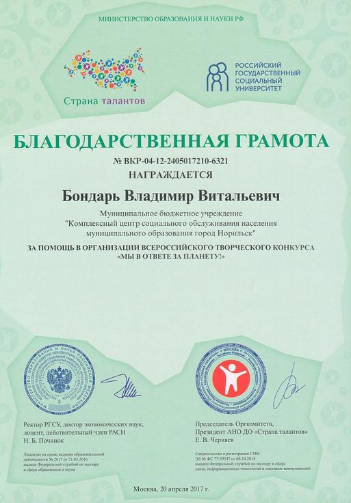 2017_blagod_bvv_org_konkursa_sp.jpg