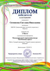 2017_sp_sitnikova6.jpg