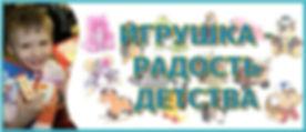 logo_igrushka.jpg
