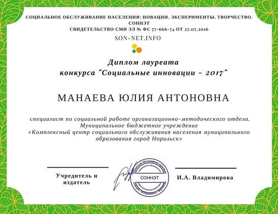 2017_omo_diplom_manaeva.jpg