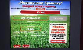 norilthane_krymsku_sotovye2.jpg