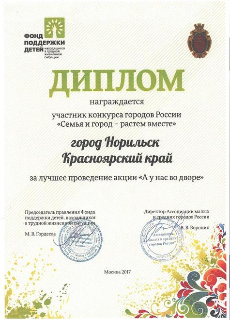 2018_sp_diplom_konkurs_gorodov.jpg