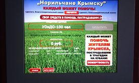 norilthane_krymsku3.jpg