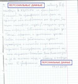 ovp_19.01.2017