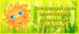 logo_dobrota.jpg